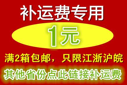 购买阳山水蜜桃收货地址为江浙沪皖以外城市需补运费